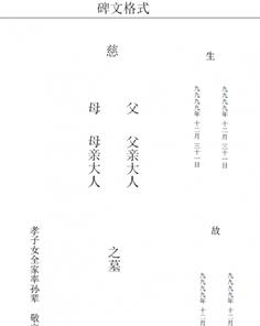 碑文基本写法