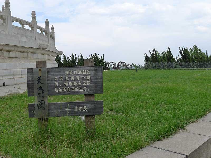 天寿陵园园区景观