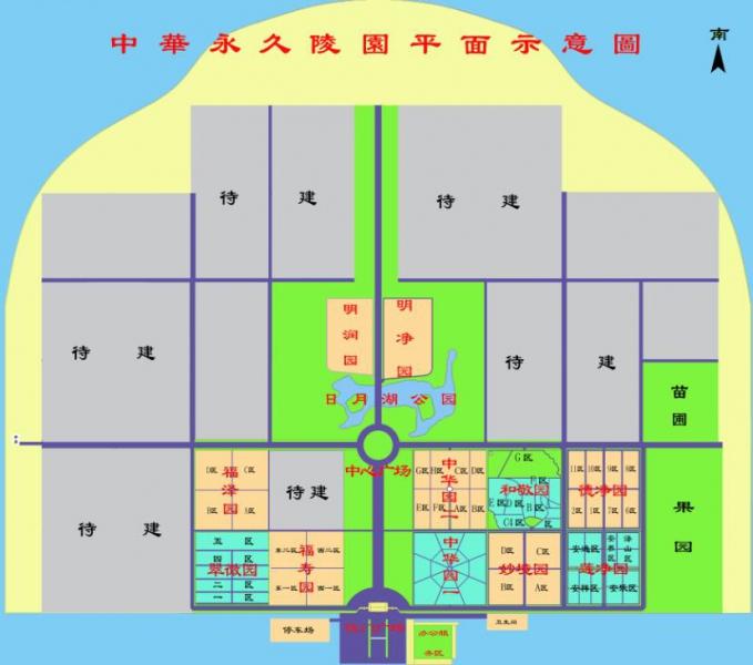 中华永久陵园平面图