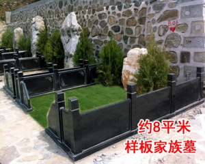 样板家族墓