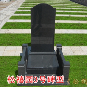 基本墓型-松禧园3号碑型