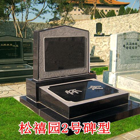 基本墓型-松禧园2号碑型