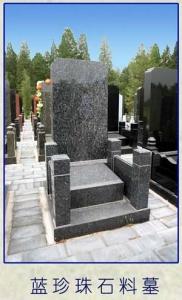 基本墓型-蓝珍珠石料墓