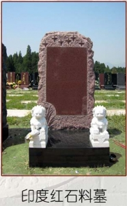 基本墓型-印度红石料墓