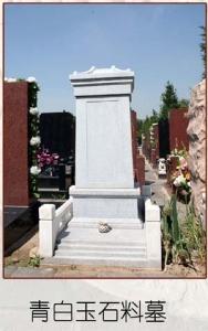 基本墓型-青白玉石料墓